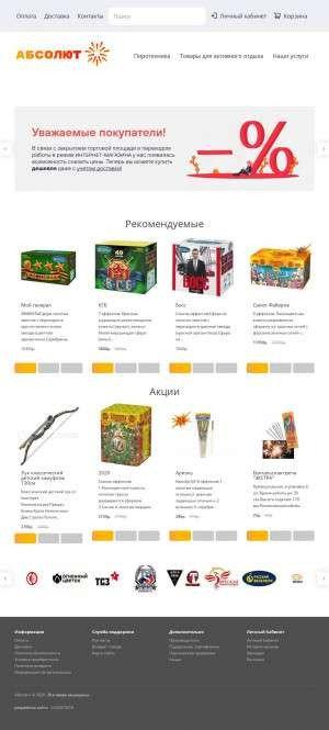 Предпросмотр для absolut-novoros.ru — Магазин Абсолют