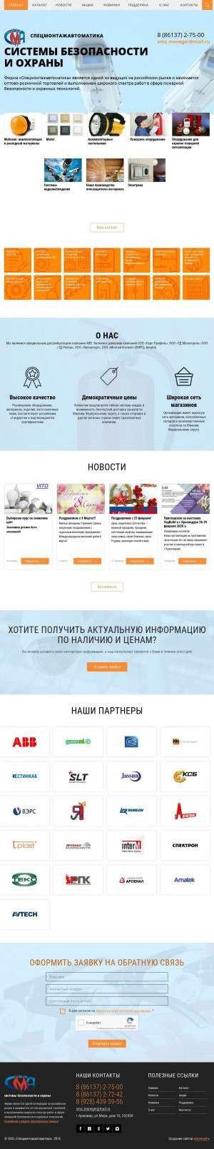 Предпросмотр для armavirsma.ru — Строймонтажавтоматика