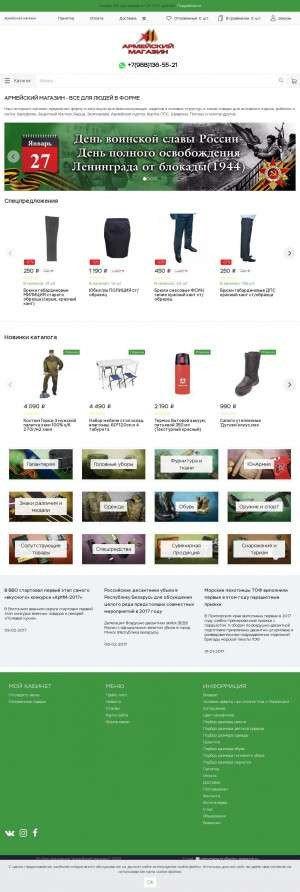 Предпросмотр для army-magazin.ru — Армейский магазин