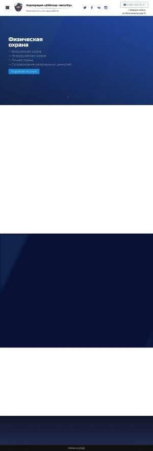 Предпросмотр для www.asgroup-security.ru — Монолит