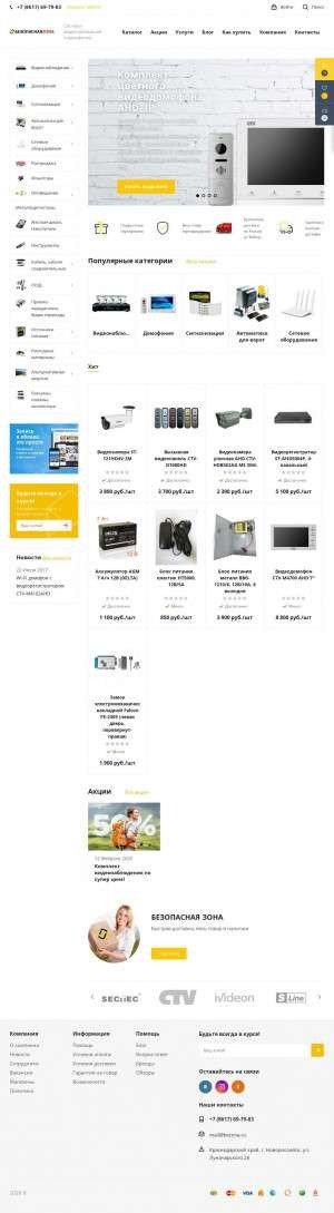 Предпросмотр для bezona.ru — Безопасная Zona