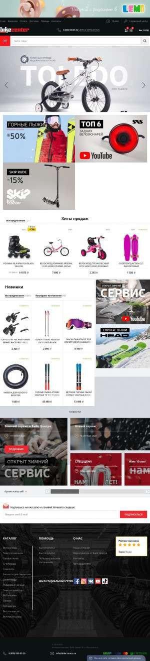Предпросмотр для bike-centre.ru — Байк центр