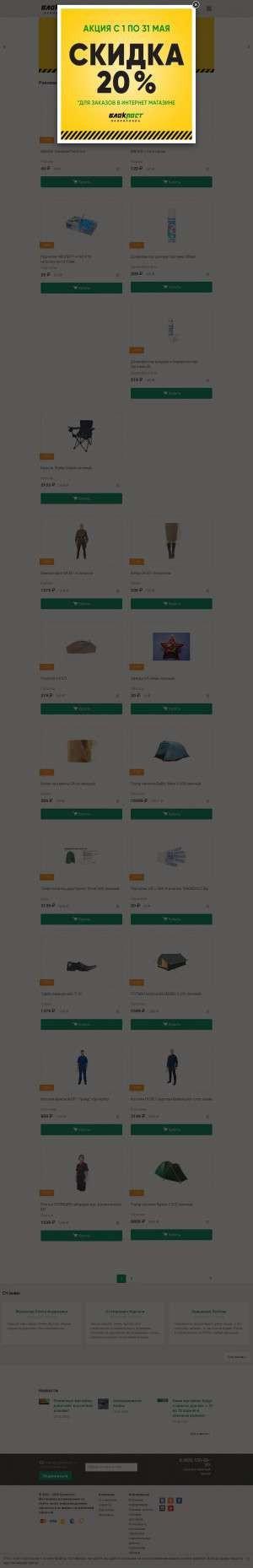 Предпросмотр для www.blok-post.ru — Блокпост