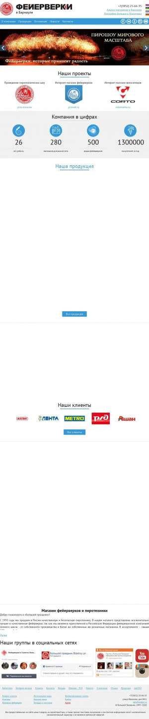 Предпросмотр для www.bolshoy.ru — Большой праздник