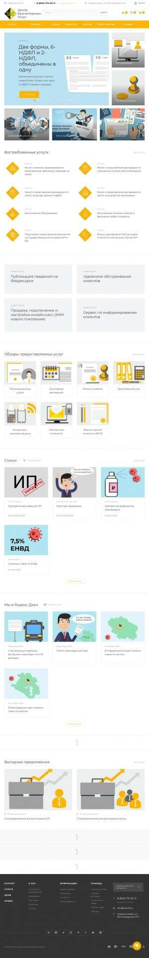 Предпросмотр для cbu23.ru — Центр Бухгалтерских Услуг