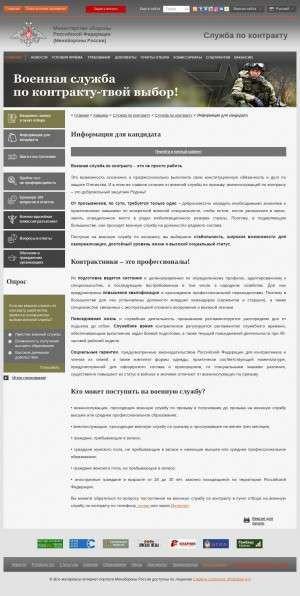 Предпросмотр для contract.mil.ru — Пункт отбора на военную службу по контракту, города Новороссийск Краснодарского края