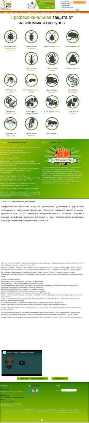 Предпросмотр для dezfox.ru — Дезфокс-юг