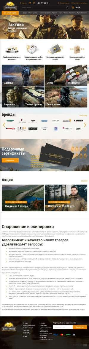 Предпросмотр для экипировка.рус — Экипировка. рус