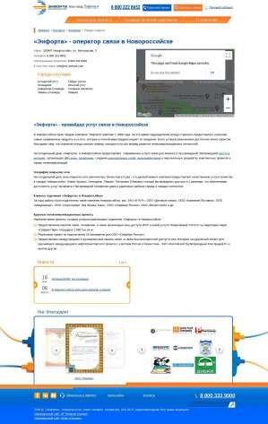Предпросмотр для www.enforta.ru — Энфорта
