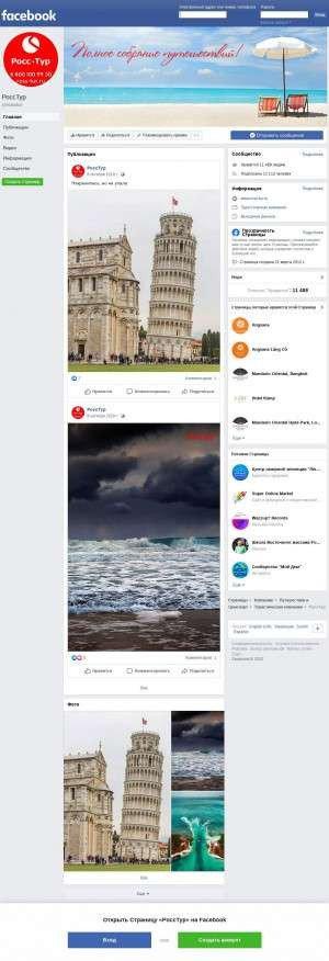 Предпросмотр для www.facebook.com — РоссТур