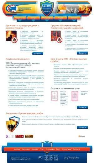 Предпросмотр для www.fireps.ru — Противопожарная служба