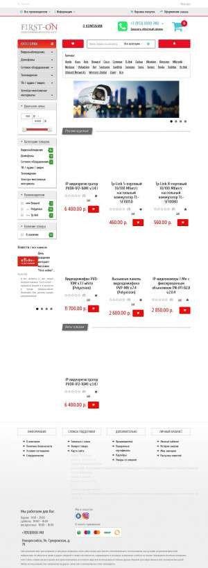 Предпросмотр для first-on.ru — Первый на Юге