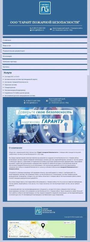 Предпросмотр для www.garant-pb-nvrsk.ru — Гарант пожарной безопасности