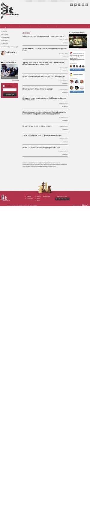 Предпросмотр для gmschool.ru — Шахматный клуб Гроссмейстер Новороссийск