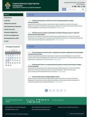 Предпросмотр для gvsu.gov.ru — Военный следственный отдел следственного комитета РФ по Новороссийскому гарнизону
