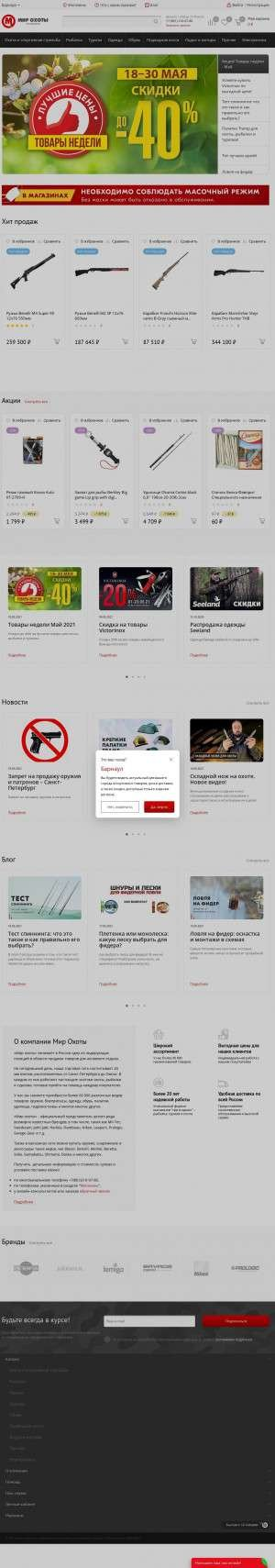 Предпросмотр для huntworld.ru — Мир охоты