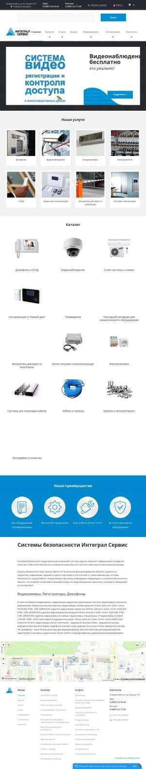 Предпросмотр для www.isnv.ru — Интеграл Сервис