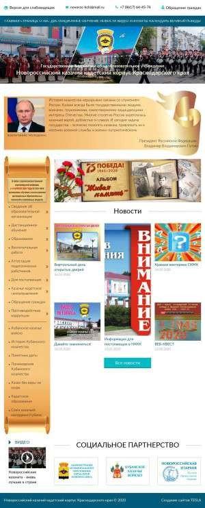 Предпросмотр для kadet-novoros.ru — Новороссийский казачий кадетский корпус Краснодарского края