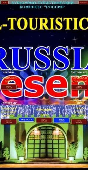 Предпросмотр для ksk-russia.ru — Россия