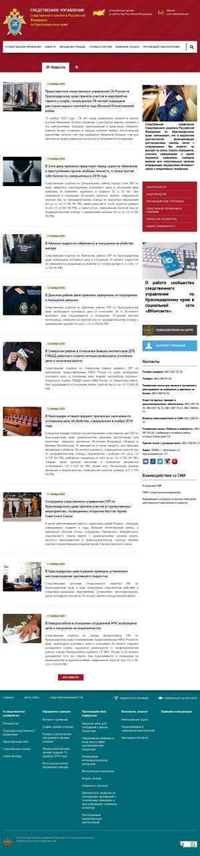 Предпросмотр для kuban.sledcom.ru — Следственный отдел по городу Новороссийск