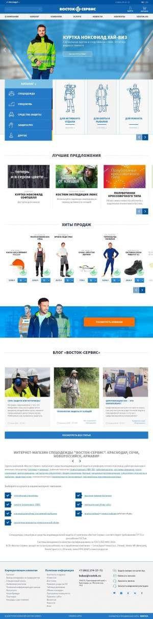 Предпросмотр для kuban.vostok.ru — Восток-Сервис