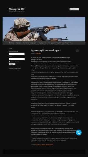 Предпросмотр для lazertag-yug.ru — Лазертаг Юг, офис