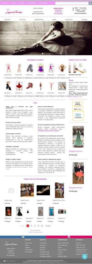Предпросмотр для lineofdance.ru — Магазин Линия Танца
