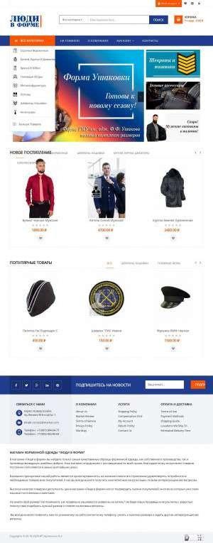 Предпросмотр для www.ludivforme.ru — Люди в форме