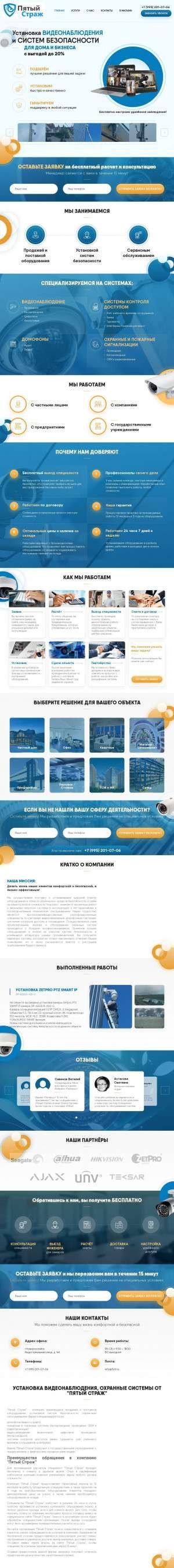 Предпросмотр для montazh.5str.ru — Пятый Страж