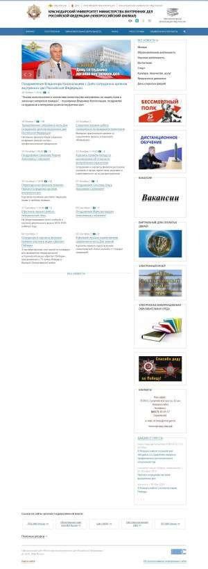 Предпросмотр для нф.крду.мвд.рф — Новороссийский филиал Краснодарского университета МВД России