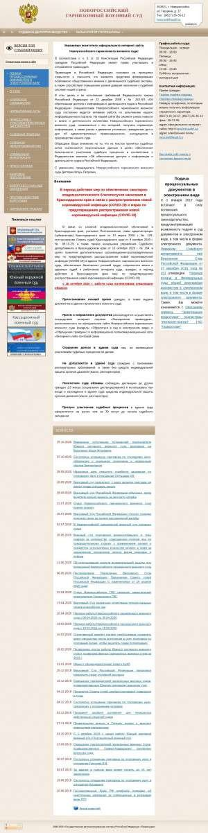 Предпросмотр для ngvs.krd.sudrf.ru — Новороссийский гарнизонный военный суд
