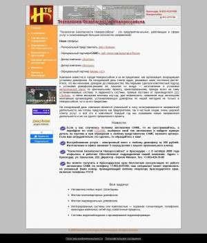 Предпросмотр для novbez.ru — Технологии Безопасности Новороссийска