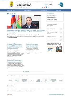 Предпросмотр для новороссийск.23.мвд.рф — Отдел полиции Восточный