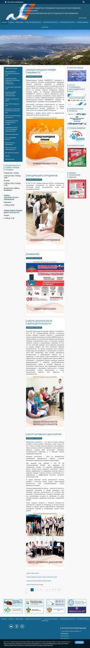 Предпросмотр для novorossiysk-kcson.ru — ГБУ Со КК Новороссийский КЦСОН