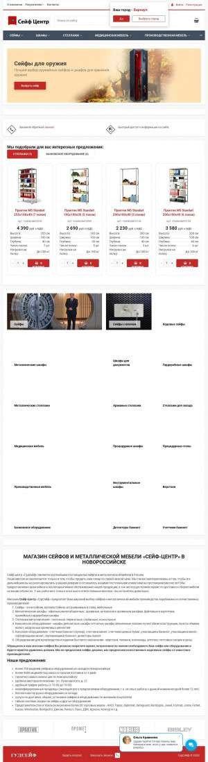 Предпросмотр для novorossiysk.goodsafe.ru — Сейф-Центр