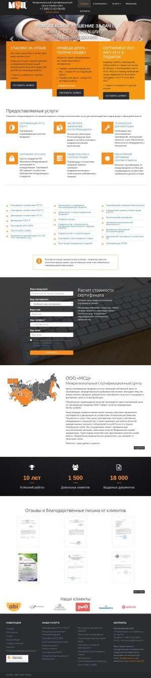 Предпросмотр для novorossiysk.mscsert.ru — Межрегиональный Сертификационный центр