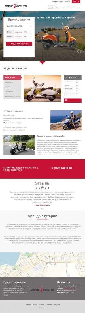 Предпросмотр для novorossiysk.rentalscooter.ru — Прокат квадроциклов