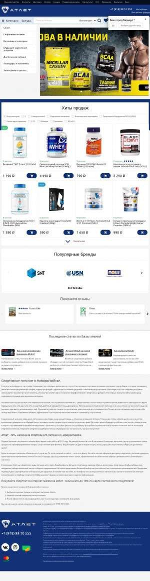 Предпросмотр для novorossiysk.shop-atlet.ru — Атлет