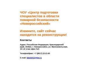 Предпросмотр для novpozhcenter.ru — Центр подготовки специалистов в области пожарной безопасности