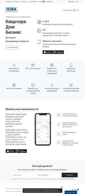Предпросмотр для www.ohrana-neva.ru — Нева
