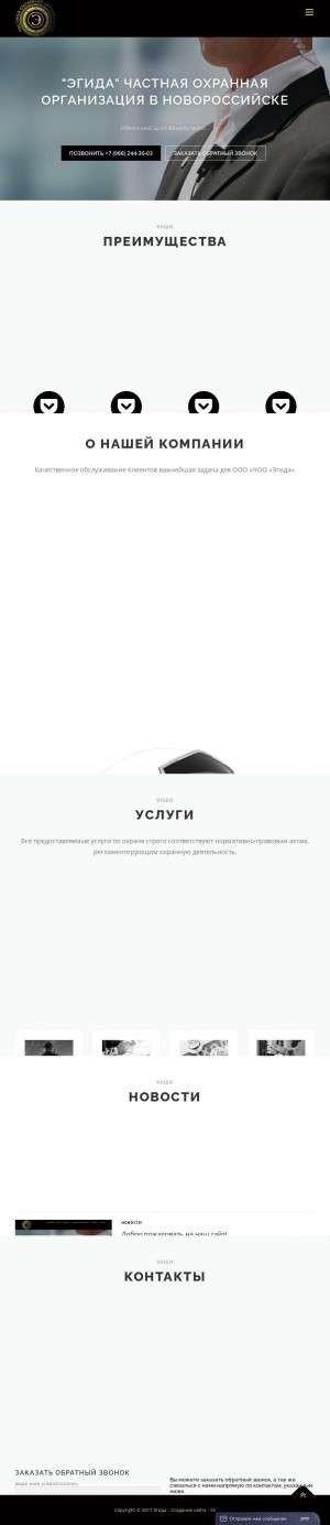 Предпросмотр для ohrana-novoros.ru — Эгида