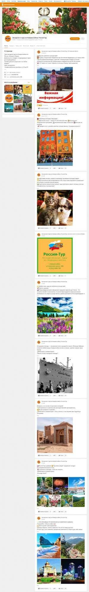 Предпросмотр для ok.ru — РоссТур