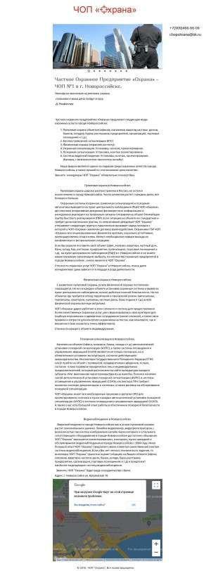 Предпросмотр для охрана-чоп.рф — ЧОП Охрана