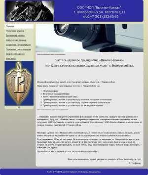 Предпросмотр для охрана-новороссийск.рф — Вымпел-Кавказ