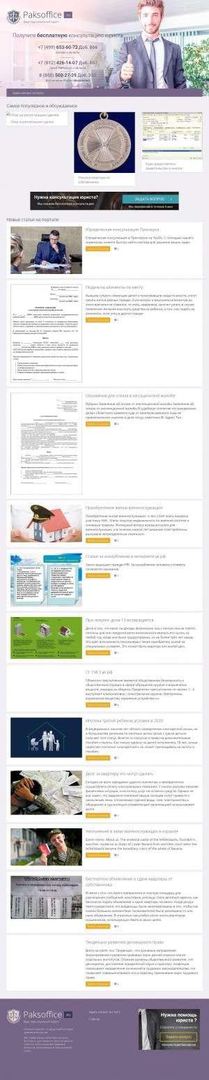 Предпросмотр для paksoffice.ru — Пакс-офис