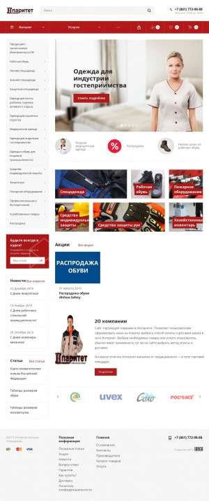 Предпросмотр для paritet-yug.ru — Паритет