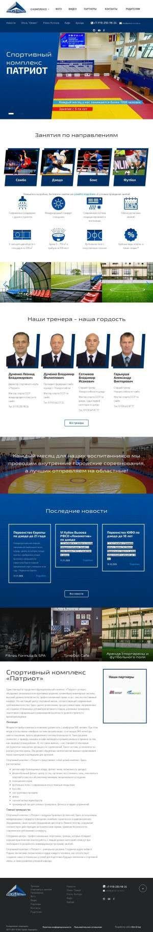 Предпросмотр для patriot-nvrsk.ru — Патриот