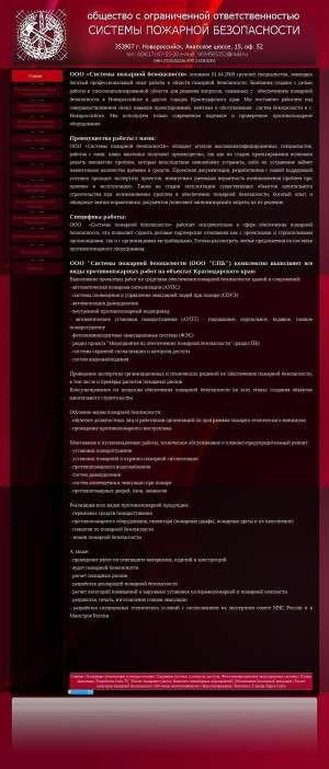 Предпросмотр для pozharobezopasno.ru — Системы пожарной безопасности