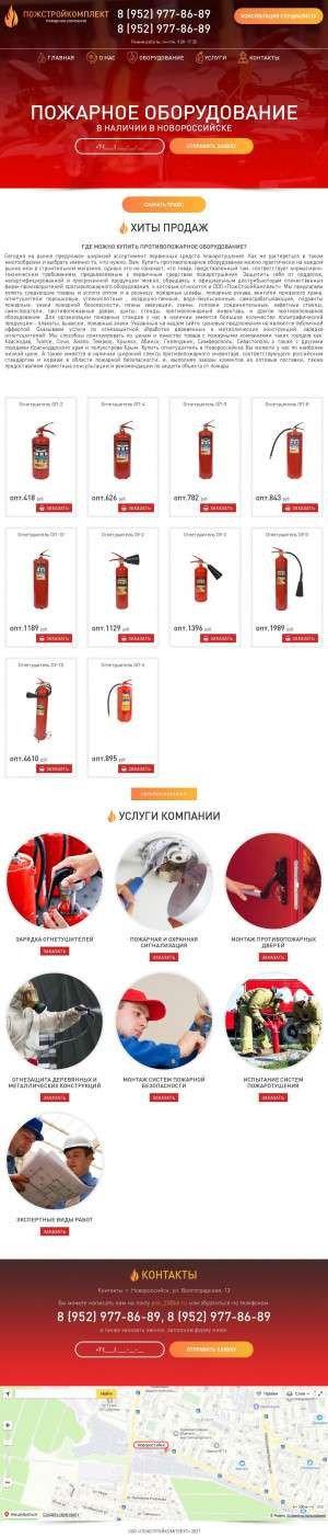 Предпросмотр для пожстройкомплект.рф — ПожСтройКомплект