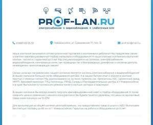 Предпросмотр для prof-lan.ru — Prof-lan.ru
